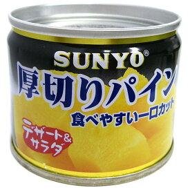 サンヨー 厚切りパイン 1缶 125円【 SANYO フルーツ 缶詰 】