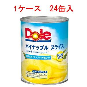 (ケース)ドール パイナップル スライス10枚入 3号缶 ×24缶セット 【 Dole フルーツ 缶詰 】