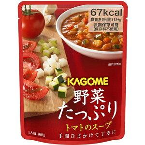 【送料無料(ネコポス)】【5年保存】カゴメ 野菜たっぷりトマトスープ 160g×6袋 【 kAGOME カゴメ 保存食 非常食】