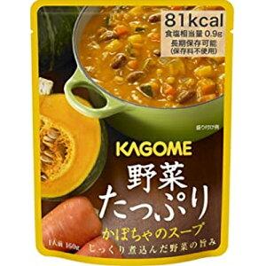 【送料無料(ネコポス)】【5年保存】カゴメ 野菜たっぷりかぼちゃスープ 160g×6袋 【 kAGOME カゴメ 保存食 非常食】