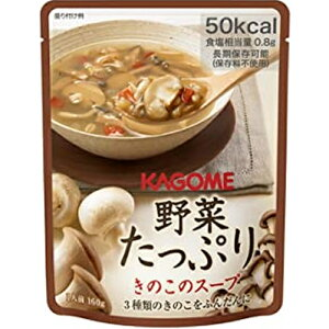 【送料無料(ネコポス)】【5年保存】カゴメ 野菜たっぷりきのこスープ 160g×6袋 【 kAGOME カゴメ 保存食 非常食】