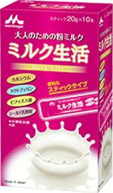 森永 大人の為の粉ミルク ミルク生活 20g×10本 1390円