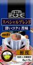 (クール便) きくの IFC コーヒー ドリップバッグ スペシャルブレンド 8gx5袋 110円