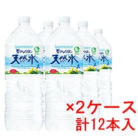 (2ケース)サントリー 南アルプスの天然水 2L PET 12本 【water ミネラルウォーター ペットボトル 】