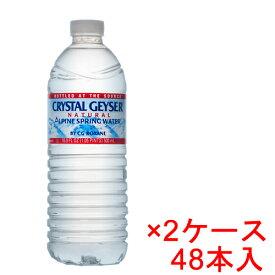 (2ケース)スプリング ミネラルウォーター クリスタルガイザー 500ml ペットボトル 49円x48本 2352円【water】