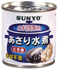 サンヨー あさり水煮 M2号缶 【お料理素材 パスタ グラタン サラダ スープ イタリアン 洋食 和食 SUNYO】