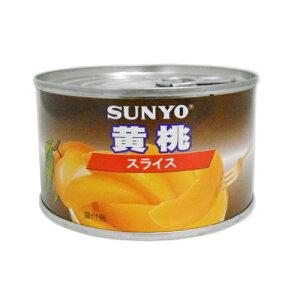 サンヨー 黄桃 スライス F/2号缶 227g 1個 108円【 SUNYO フルーツ もも 缶詰 】