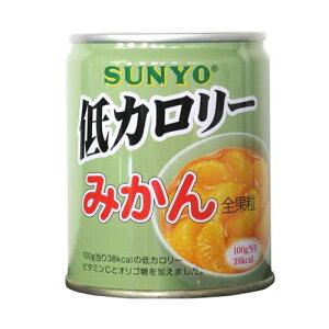 サンヨー 低カロリー みかん 275円×48缶セット 1ケース 13200円【 SANYO フルーツ 缶詰 ケース販売 】