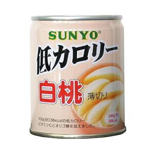 サンヨー 低カロリー 白桃 48缶セット 1ケース 【 SANYO フルーツ 缶詰 ケース販売 】