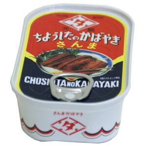 ちょうした さんま蒲焼 缶詰 172円