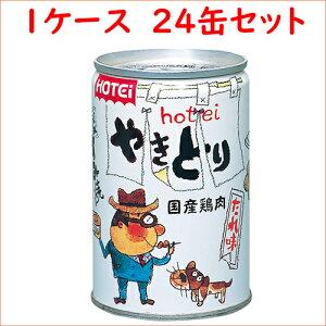 (1ケース)ホテイ やきとり たれ味 260g 420円×24缶 10080円【 焼き鳥 焼きとり 焼鳥 ヤキトリ 保存食 災害 備蓄 】