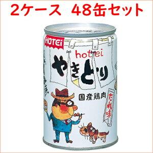 (2ケース)ホテイ やきとり たれ味 260g 420円×48缶 20160円【 焼き鳥 焼きとり 焼鳥 ヤキトリ 保存食 災害 備蓄 】