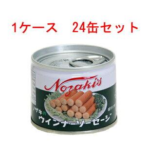 (ケース)ノザキのウインナーソーセージ 105g缶 24缶セット
