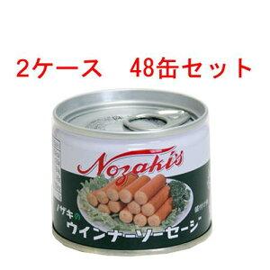 (2ケース)ノザキのウインナーソーセージ 105g缶 48缶セット
