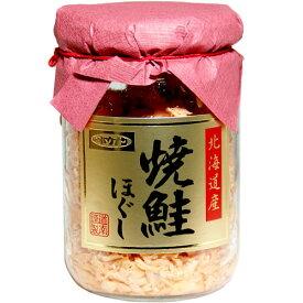 北海道産焼鮭ほぐし