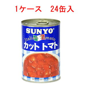 (ケース)サンヨー堂 カットトマト EO4号缶 400g 118円×24缶セット 2832円【SUNYO Italian Tomato パスタ スパゲティー】