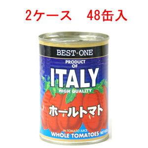 (2ケース)【BEST-1】 ホールトマト 400g 48缶セット