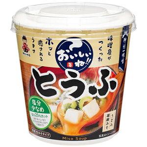 神州一味噌 おいしいね! とうふ カップ 塩分少なめ 90円x6個セット 540円【 カップ 即席みそ汁 味噌汁 豆腐 】