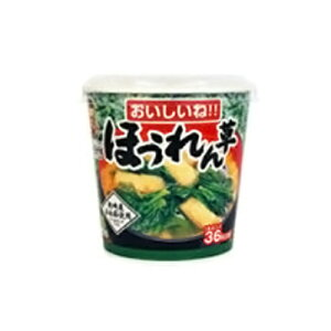 神州一味噌 おいしいね!!ほうれん草カップ 90円x6個セット 540円【カップ 即席みそ汁 味噌汁】