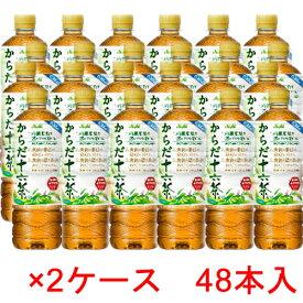 (2ケース)アサヒ からだ十六茶 PET630ml 48本セット 【トクホ 特保 特定保健用食品 ペットボトル PET】