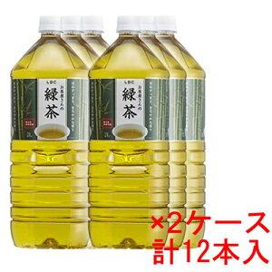 (2ケース)LDC お茶屋さんが作った緑茶 2L 12本セット 【ペットボトル PET】