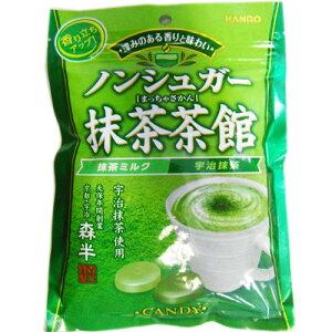 カンロ ノンシュガー 抹茶茶館 抹茶ミルク&宇治抹茶 6袋 【 飴 キャンディー 】