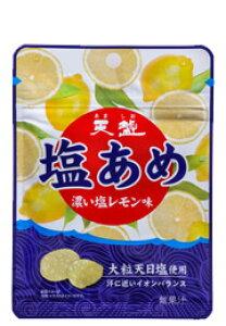 【送料無料(ゆうパケット)】天塩の塩あめ 濃い塩レモン味 31g×10袋 1578円【 しお 天塩 レモン 】