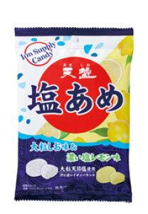 【送料無料(ゆうパケット)】天塩の塩あめ しお味&レモン味 70g×5袋 1173円【 しお 天塩 】