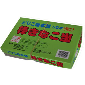 どりこ飴本舗 棒キナコ当 45(あたり5個)入り 【 きなこ棒 駄菓子 】【20160405】
