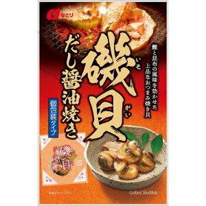 なとり 磯貝 だし醤油焼き 40g×5袋 1350円【おつまみ 焼き貝】