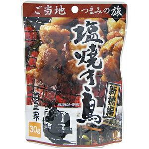 菊正宗 塩焼き鳥 新橋編 30g 10袋 【おつまみパック パウチ 】