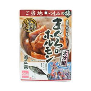 菊正宗 まぐろのホルモン 大分編 25g×10袋 1820円【おつまみパック パウチ】