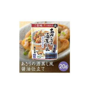 菊正宗 あさりの酒蒸し風 醤油仕立て 千葉編 20g×10袋 【おつまみパック パウチ】