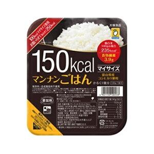 大塚食品 150kcalマイサイズ マンナンごはん 140g 142円×6個セット 853円【 パックごはん 】