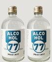 高知の菊水酒造 ALCOHOL 77 アルコール77 500ml 1本 1200円