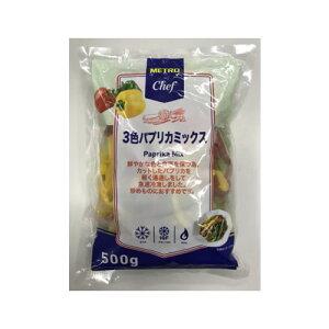 (冷凍便)MC 3色パプリカミックス 500g 【 METRO Chef Paprika MIX パプリカ ミックス 炒め物 メトロ 】 【 MTR 】