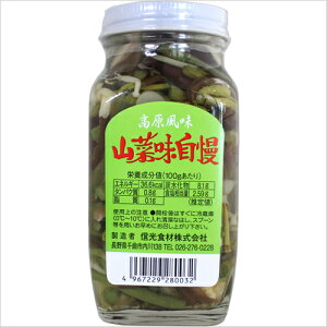 信光 高原風味 山菜味自慢 280g瓶 【漬物 , ごはん】
