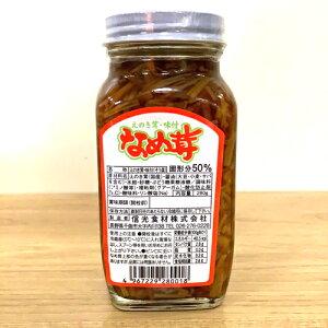 信光 なめ茸(えのき茸・味付) 280g瓶 【漬物 , ごはん】