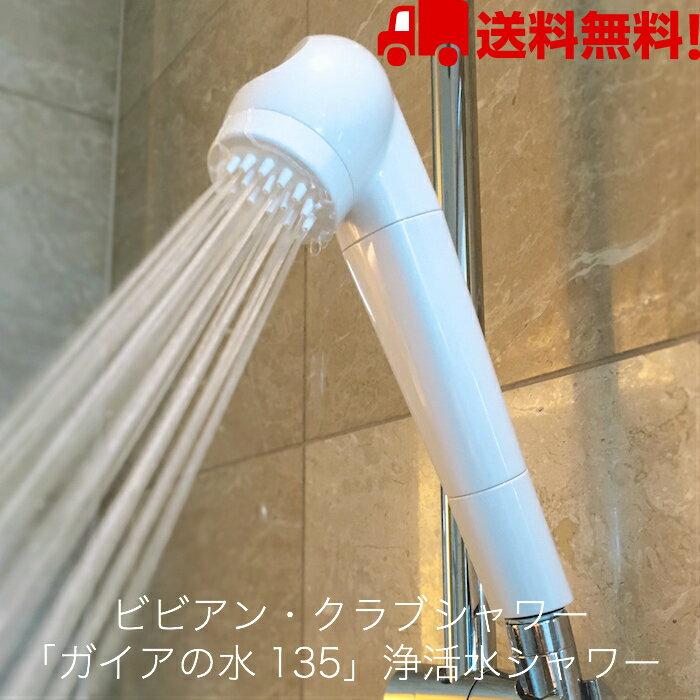 【送料無料】ガイアの水135 浄水シャワーヘッド(テラヘルツ鉱石入り専用カートリッジ付)