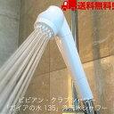 ポイント シャワー カートリッジ