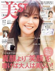 美ST(美スト)増刊 2021年12月号 (ビストゾウカン)
