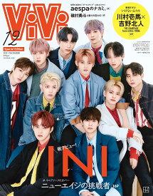 ViVi2021年12月号 特別版 INI [雑誌]