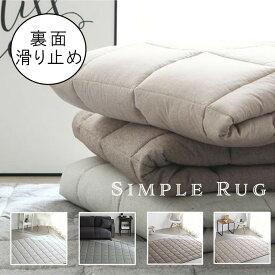 simple rug 全4色ホットカーペット床暖可能! TRICK HOLIC トリックホリック