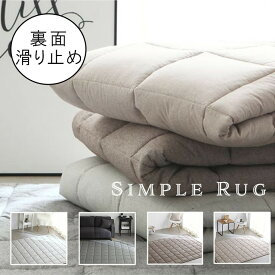 simple rug 全4色ホットカーペット床暖可能!