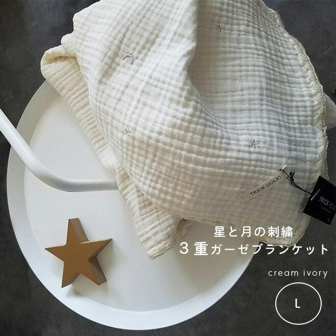 3重ガーゼブランケット星と月の刺繍cream ivory Lサイズ 刺繍が少しだけ大きくなってリニューアル!より可愛く!
