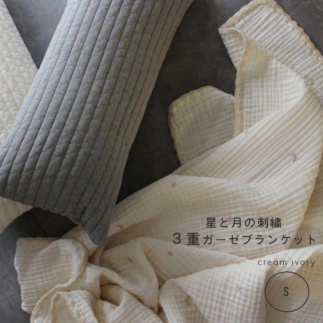 3重ガーゼブランケット星と月の刺繍(cream ivory) Sサイズ