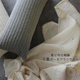 3重ガーゼブランケット星と月の刺繍(cream ivory) Sサイズ 刺繍が少しだけ大きくなってリニューアル!より可愛く!