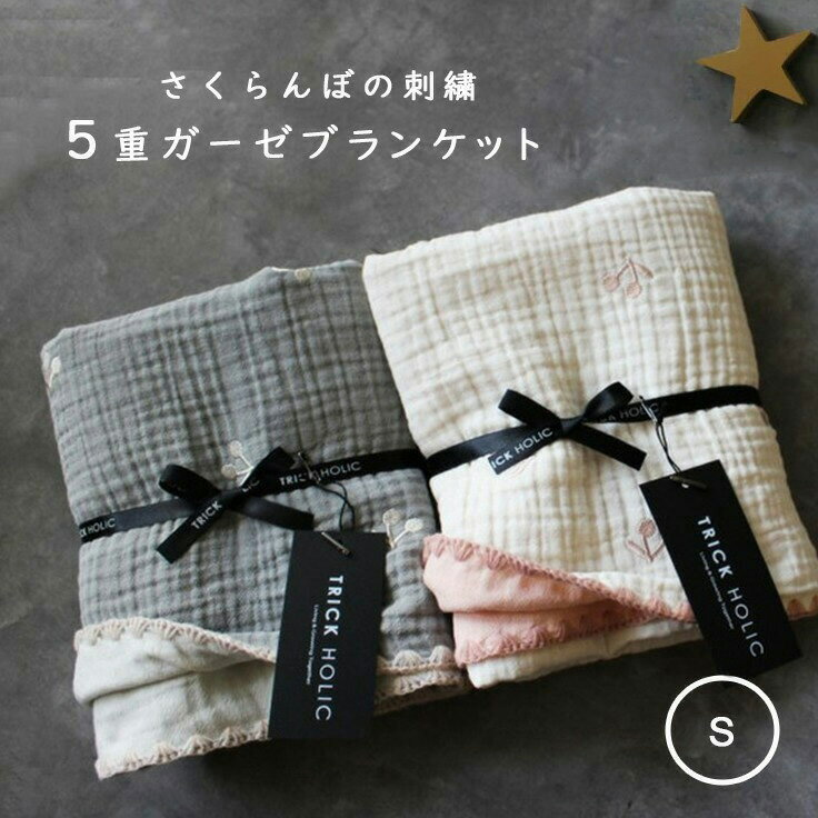 5重ガーゼブランケットさくらんぼの刺繍 Sサイズ