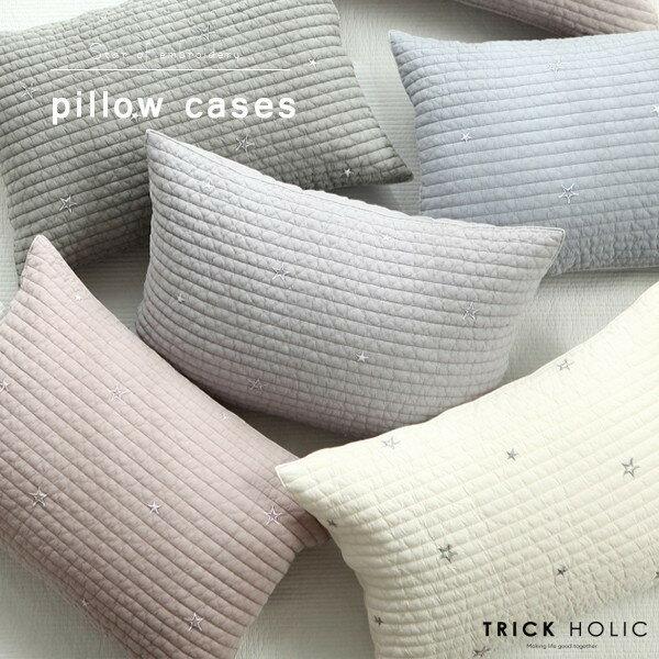 星の刺繍枕カバー(40×60cm) 全5色