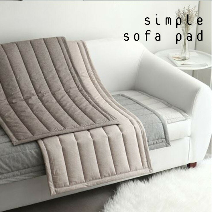 simple sofa pad 全4色